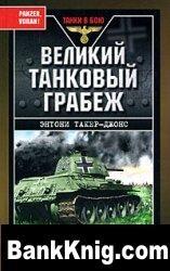 Книга Великий танковый грабеж. Трофейная броня Гитлера doc 2,12Мб