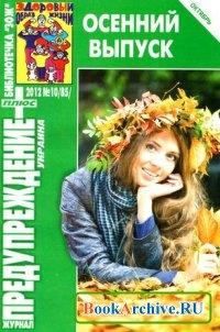 Журнал Библиотечка «ЗОЖ». Предупреждение плюс №10 2012.