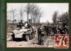 Книга Fotoalbum aus dem Bundesarchiv. Schützenpanzer. Teil 2