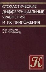 Книга Стохастические дифференциальные уравнения и их приложения