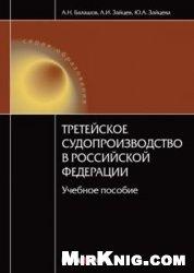 Книга Третейское судопроизводство в Российской Федерации: учебное пособие