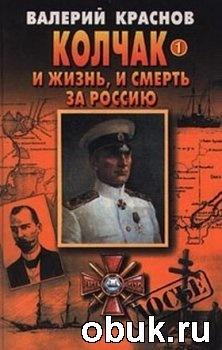 Книга Колчак. И жизнь, и смерть за Россию. В двух книгах. Книга 1