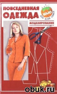 Книга Топоровская Н.А. - Повседневная одежда. Моделирование