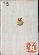 Книга Испанская литература XIX века