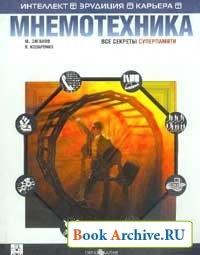 Книга Мнемотехника. Запоминание на основе визуального мышления.