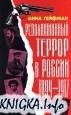 Книга Революционный террор в России. 1894-1917