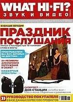 Журнал What Hi-Fi? №4 2012