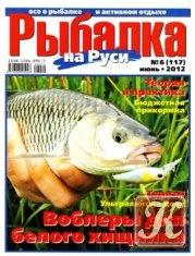 Журнал Рыбалка на Руси № 6 2012