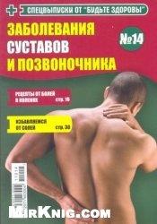 Журнал Будьте здоровы №14, 2011 – Заболевания суставов и позвоночника