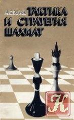 Книга Тактика и стратегия шахмат