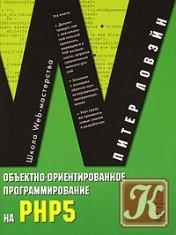 Книга Объектно-ориентированное программирование на PHP 5