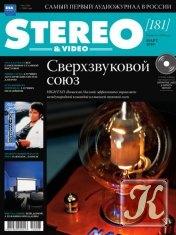 Журнал Stereo & Video №3 (март 2010)