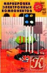 Книга Маркировка электронных компонентов