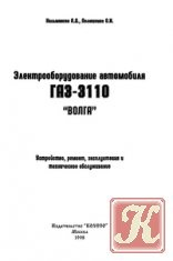 """Книга Электрооборудование автомобиля ГАЗ-3110 """"Волга"""""""
