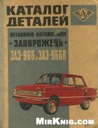 """Книга Каталог деталей легкового автомобиля ЗАЗ-966 и ЗАЗ-966В """"Запорожец"""""""