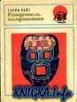 Книга Свидетель колдовства