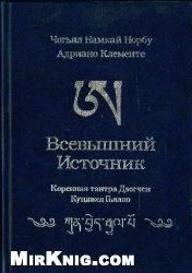 Книга Всевышний Источник. Коренная тантра Дзогчен «Кунджед Гьялпо»