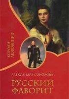 Книга Русский фаворит (аудиокнига)