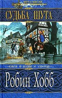 Книга Робин Хобб Судьба Шута