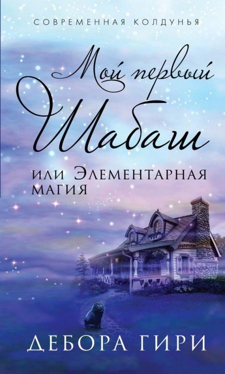 Книга Современная колдунья - 1