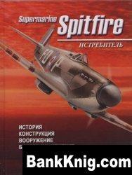 Книга Истребитель Supermarine Spitfire