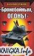 """Книга """"Бронебойным, огонь!"""" Воспоминания танкового аса"""