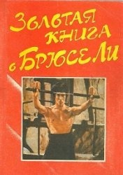 Книга Золотая книга о Брюсе Ли