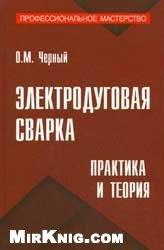 Книга Электродуговая сварка: практика и теория