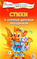 Книга Стихи к осенним детским праздникам