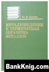 Книга Металловедение и термическая обработка металлов