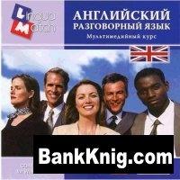 Аудиокнига Lingua Match. Разговорный английский язык