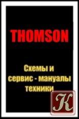 Thomson. Схемы и сервис - мануалы техники