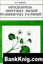 Книга Определитель цветущих весной травянистых растений