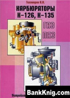 Карбюраторы К-126, К-135