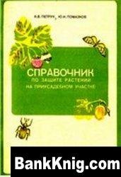 Книга Cnpaвочник по защите растений на приусадебном участке