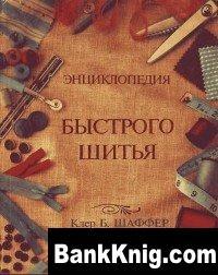 Книга Энциклопедия  быстрого шитья