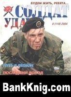 Журнал Солдат удачи 8 2004