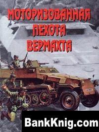 Книга Моторизованная пехота вермахта  Часть 1