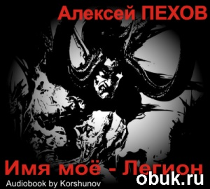 Алексей Пехов - Имя мое - Легион (аудиокнига)