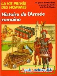 Книга Histoire de lArmée romaine (La Vie privée des Hommes)