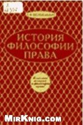 Книга История философии права