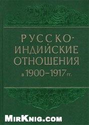Книга Русско-индийские отношения в 1900-1917 гг. Сборник архивных документов и материалов