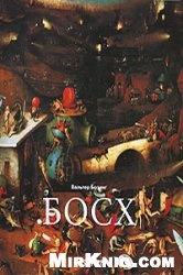Книга Иероним Босх. Около 1450-1516. Между Раем и Адом