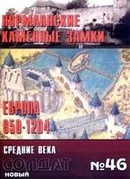 Новый солдат №46 - Норманнские каменные замки. Европа, 950-1204
