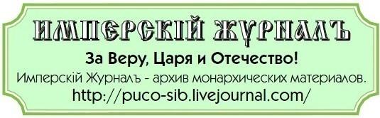 Имперскiй Журналъ