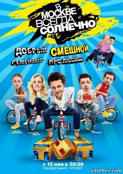 В Москве всегда солнечно - Серии 1-16 [2014, SATRip]