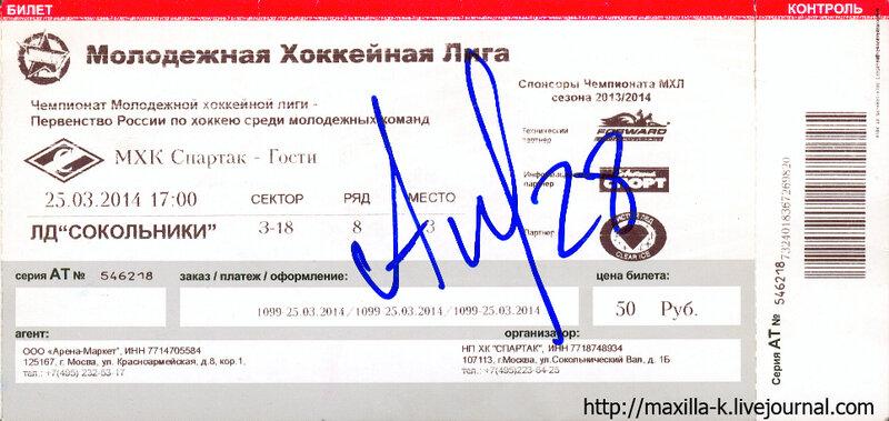 автограф Трушкова
