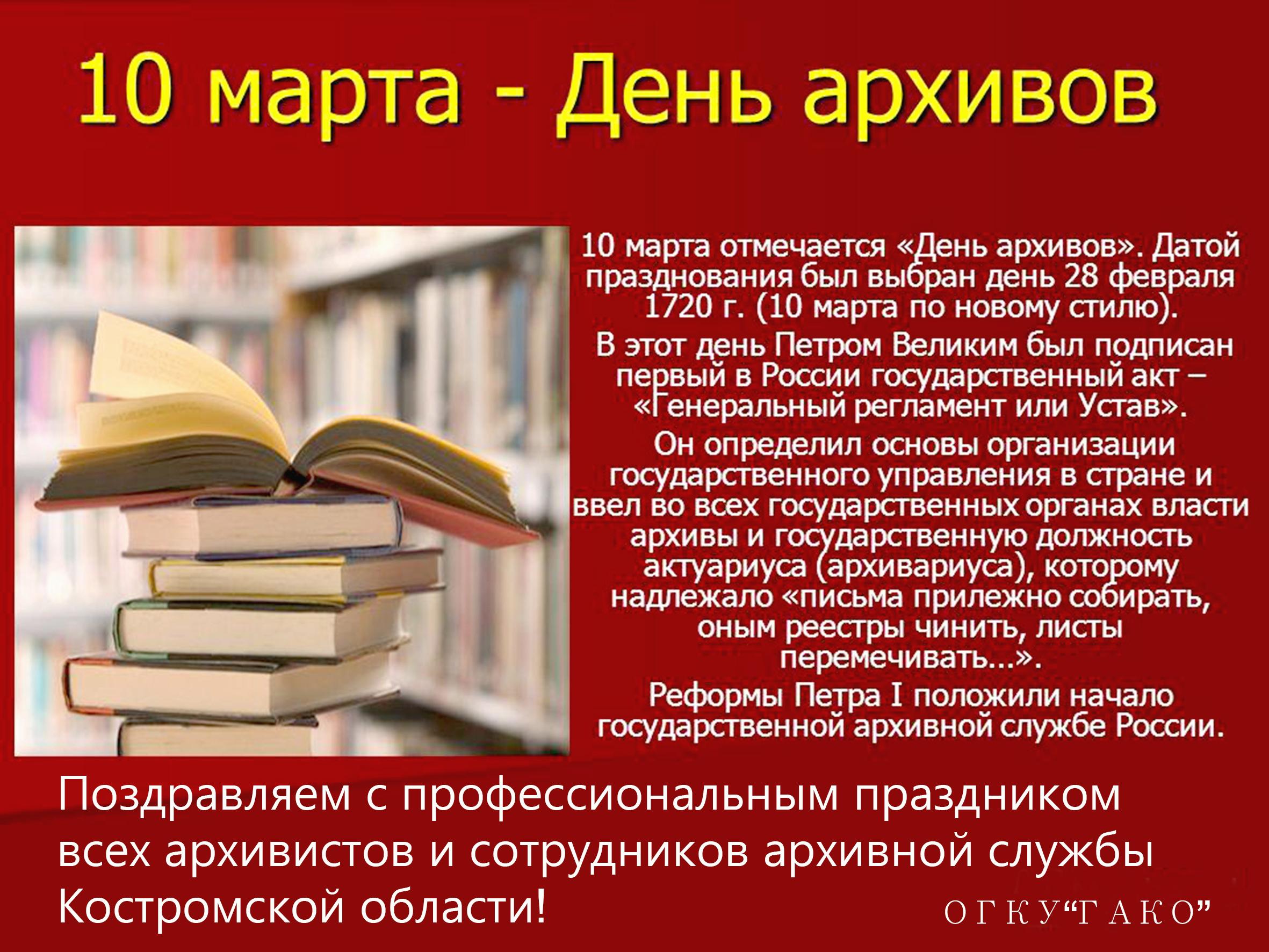 День работников архивов.jpg