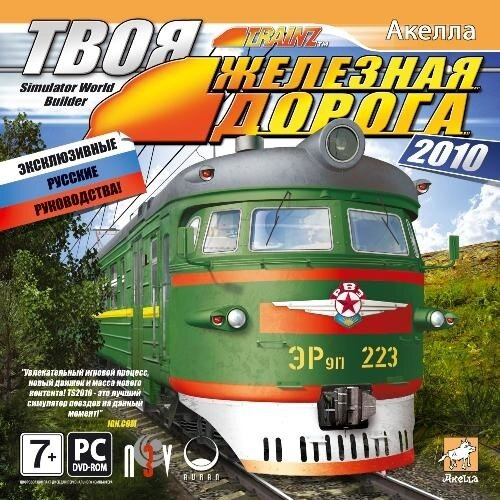 Твоя железная дорога 2010 (Repack Ultra)