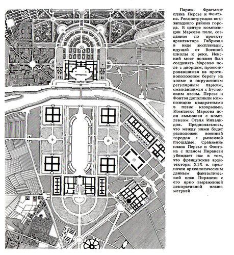 Ген план Парижа, Фонтэн и Персье